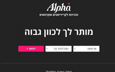 אלפא, אתר הכרויות לאקדמאים